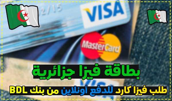 طلب فيزا كارد للدفع أونلاين من بنك BDL - بطاقة فيزا جزائرية 2021
