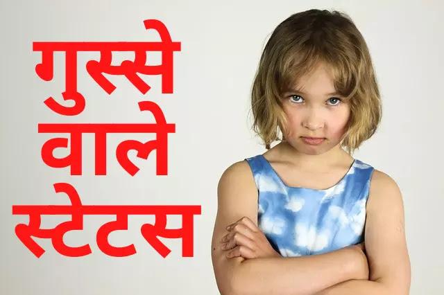 Gusse wale Status, Shayari & Quotes in Hindi