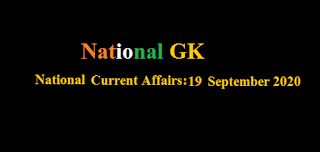Current Affairs: 19 September 2020