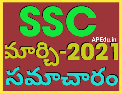 SSC march-2021 Information