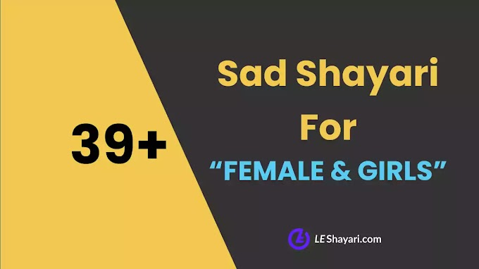 39+ sad shayari for female and Girls in hindi | sad love poetry - LeShayari