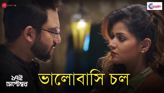 Bhalobasi Chol Full Lyrics Song (ভালোবাসি চল) Lagnajita Chakraborty