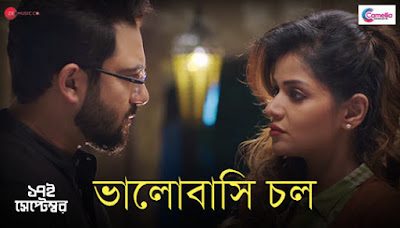 Bhalobasi Chol by Lagnajita Chakraborty from 17th September