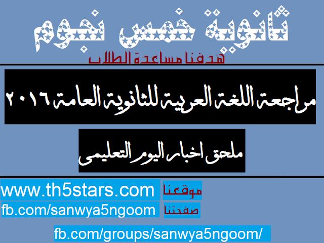 مراجعة اللغة العربية للثانوية العامة 2016 - اجابات نموذجية