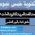 مراجعة لغة عربية للثانوية العامة 2016 - اجابات نموذجية