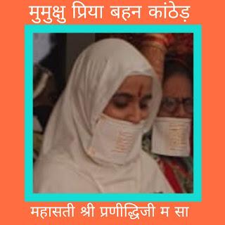 दीक्षा विधि सम्पन्न, बदनावर नगर की मुमुक्षु कु.प्रिया बहन का नाम दीक्षा उपरांत आज से महासती श्री प्रणीधि म.सा होगा