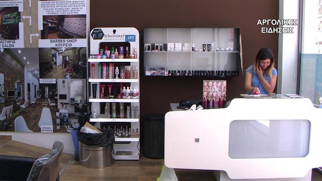 Πως θα υποδεχθούν τα κομμωτήρια στο Ναύπλιο τους πρώτους πελάτες στις 4 Μαΐου (βίντεο)