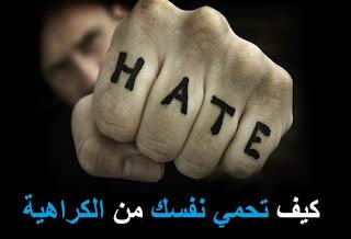 كيف تحمي نفسك من الكراهية