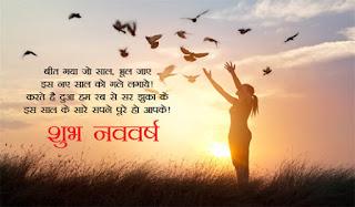 Latest Happy New year 2020 Shayari Hindi Mai