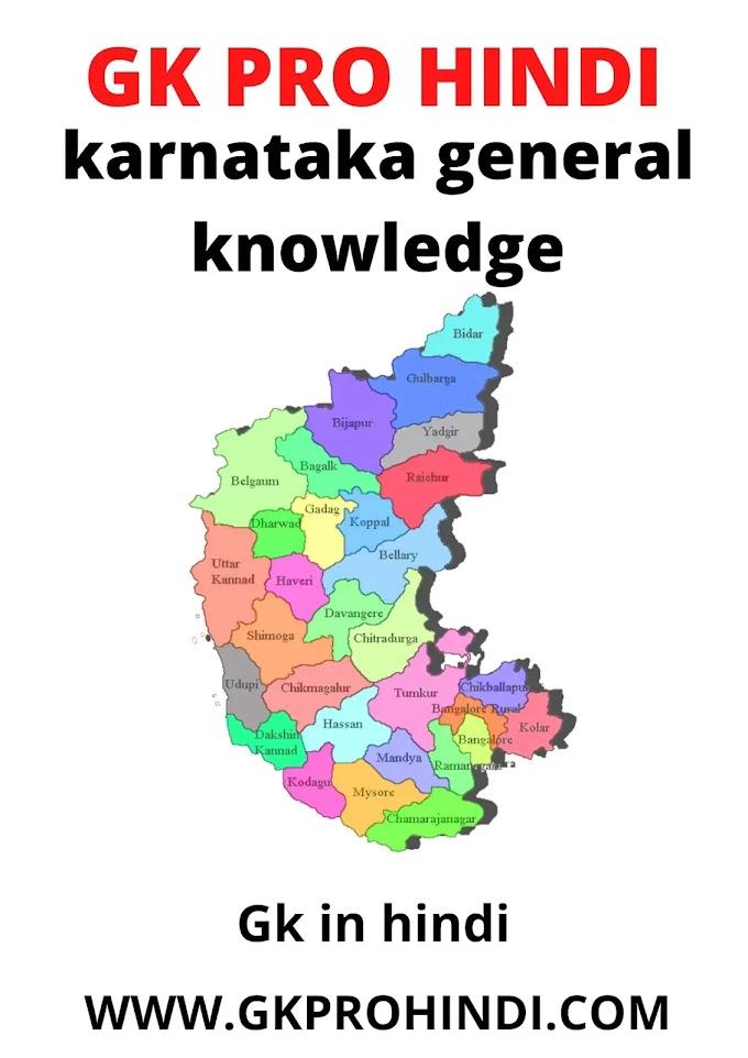 karnataka gk