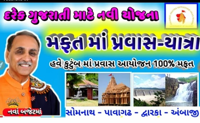 The Government of Gujarat will pay 100% of the bus fare in the scheme  Shravan Pilgrimage Plan |  Travel organized in Free