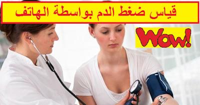 طريقة رائعة لقياس ضغط الدم باستخدام الهاتف فقط