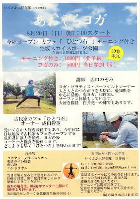 生坂村スカイスポーツ公園で開催「あおぞらヨガ」のチラシ