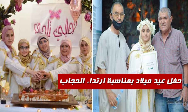حفل لخمسة فتيات بمناسبة إرتدائهن للحجاب
