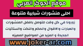 احلى منشورات شبابية متنوعة 2021 - الجوكر العربي