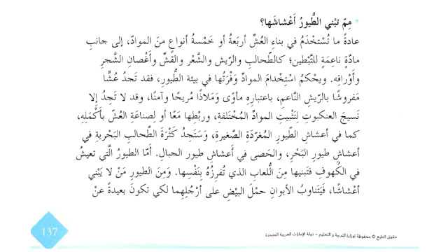 حل درس حكايات الأعشاش لغة عربية