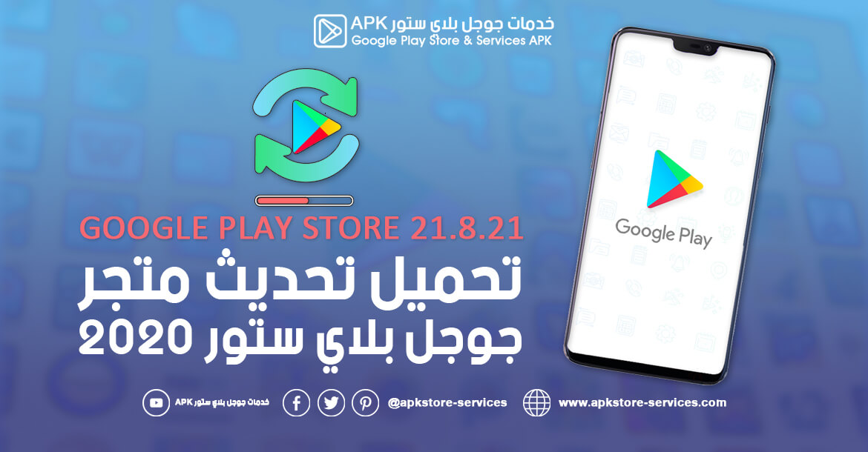 تحميل متجر جوجل بلاي ستور 2020 اخر اصدار - تنزيل Google Play Store 21.8.21