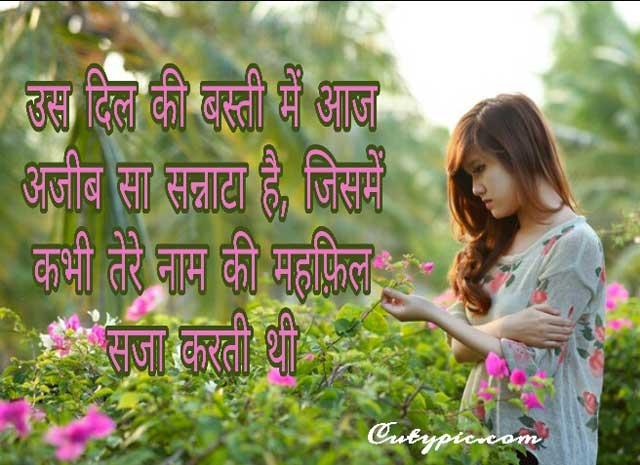 Sad Shayri image in Hindi 2019