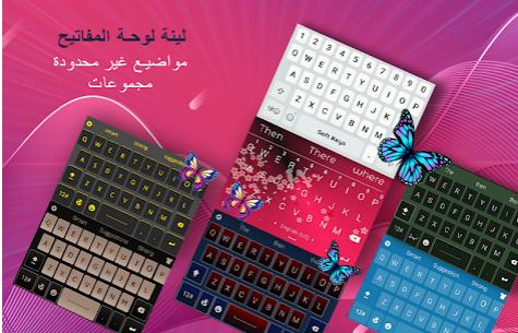 Clavier arabe 2019