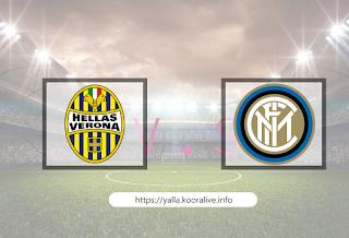 مشاهدة مباراة انتر ميلان و هيلاس فيرونا 9-7-2020 بث مباشر في الدوري الايطالي