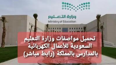 تحميل مواصفات وزارة التعليم السعودية للأعمال الكهربائية للمدارس بالمملكة (رابط مباشر)