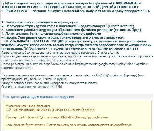 Скриншот задания по скупке аккаунтов на Профитцентре