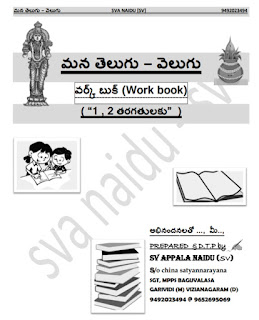 Sv's Telugu complete workbook for 1st&2nd classes..  1) Easy to print out.  2) Easy to write.  3) Learn easy way.    Thankq ... all..  Sv appalanaidu (sv)  Sgt,mpps baguvalasa.  Garividi,vzm.  9492023494  9652695069
