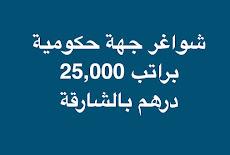 شواغر جهة حكومية براتب 25,000 درهم بالشارقة