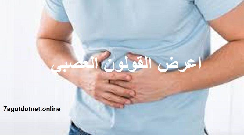 اعراض القولون العصبى