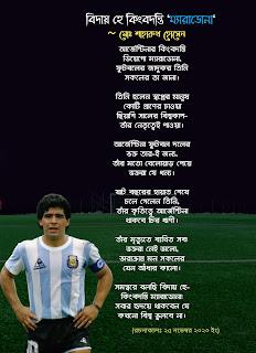 বিদায় হে কিংবদন্তি ম্যারাডোনা | Maradona Poetry | কবিতা | মোঃ শাহারুখ হোসেন | Md. Shaharukh Hossain