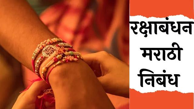 रक्षाबंधन मराठी निबंध – Essay on Raksha Bandhan in Marathi