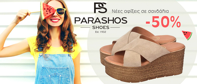 parashos-shoes-kalokairines-ekptoseis
