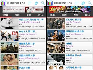 網路電視劇 (歐美) App