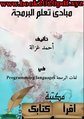 تحميل كتاب مبادئ تعلم البرمجة pdf - اقرأ كتابك