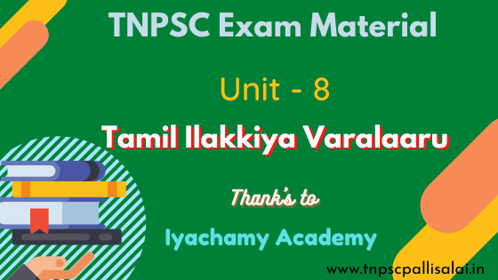 TNPSC Unit 8 Tamil Ilakkiya Varallaru Important Notes