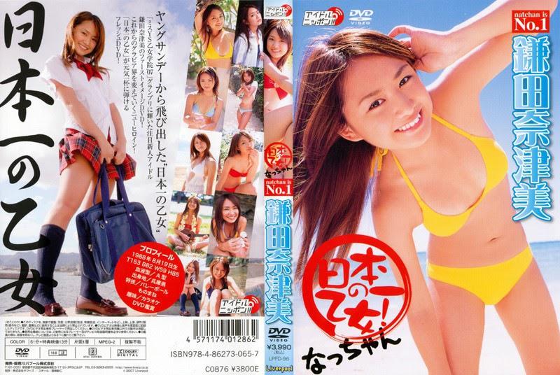 2906 [LPFD-96] Natsumi Kamata 鎌田奈津美 & 日本一の乙女!なっちゃん [MP4/692MB]
