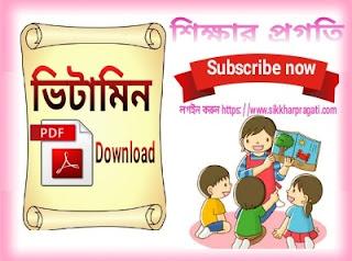 Download  Various types of vitamins pdf in Bengali (ভিটামিনের প্রকারভেদ পিডিএফ ডাউনলোড করুন।। শিক্ষার প্রগতি