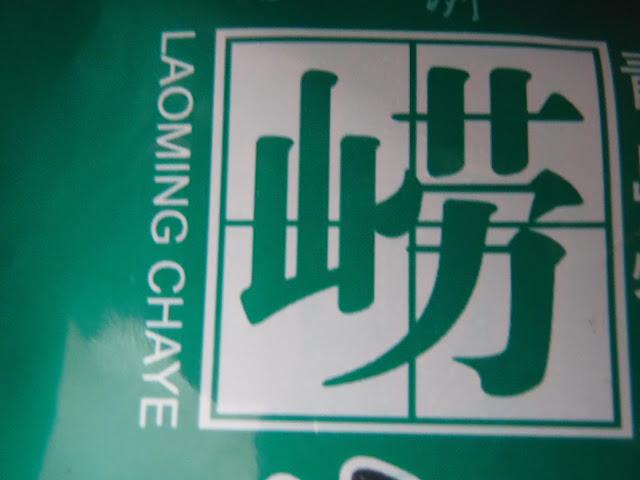 崂山 tea laoshan