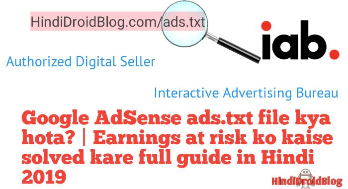 Google AdSense ads.txt file kya hota? | Earnings at risk ko kaise solved kare full guide in Hindi 2019
