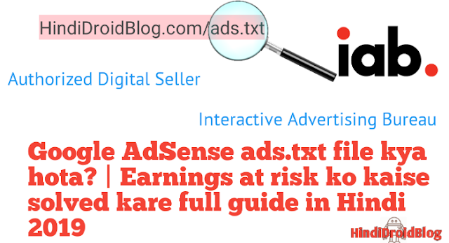 Google AdSense ads.txt file kya hota? | Earnings at risk ko kaise solved kare full guide in Hindi 2019