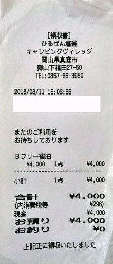 ひるぜん塩釜キャンピングヴィレッジ 2018/8/11宿泊レシート