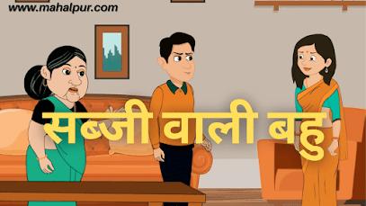 सब्जी वाली बहु - Saas Bahu Ki Kahani