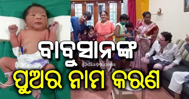 Babusan Mohanty Son Name, Photo and Video with Family Member