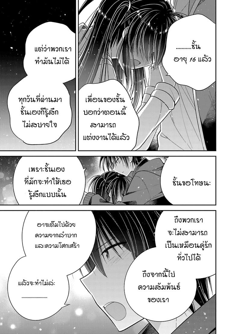 Siscon Ani to Brocon Imouto ga Shoujiki ni Nattara - หน้า 8