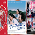 PROGRAMACIÓN JAPONESA DEL 18º FESTIVAL NITS DE CINEMA ORIENTAL DE VIC