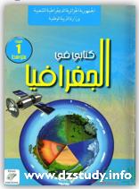 تحميل كتاب الجغرافيا للسنة الأولى من التعليم المتوسط