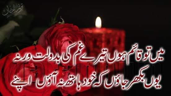 Lovely Poetry in Urdu
