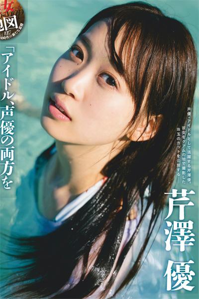 Yū Serizawa 芹澤優, Weekly SPA! 2019.04.30 (週刊SPA! 2019年4月30日号)