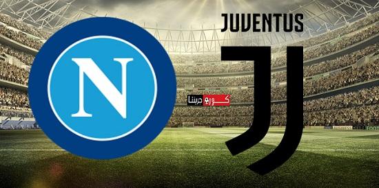 مشاهدة مباراة يوفنتوس ونابولي فى نهائى كأس ايطاليا بث مباشر اليوم 17-6-2020
