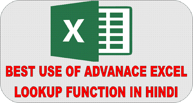 ADVANCE EXCEL LOOKUP FUNCTION USE IN HINDI